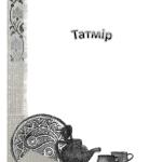 """Раздзел """"Татмір"""". Ілюстрацыя 1"""