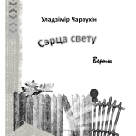 """Уладзімір Чараухін. Раздзел паэзіі """"Сэрца свету"""". Ілюстрацыя 1"""