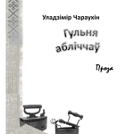 """Уладзімір Чараухін. Раздзел прозы """"Гульня абліччаў"""". Ілюстрацыя 1"""
