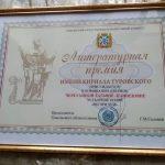 дыплом прэміі ім. К. Тураўскага