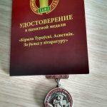 медаль Кирилла Туровского крупным планом